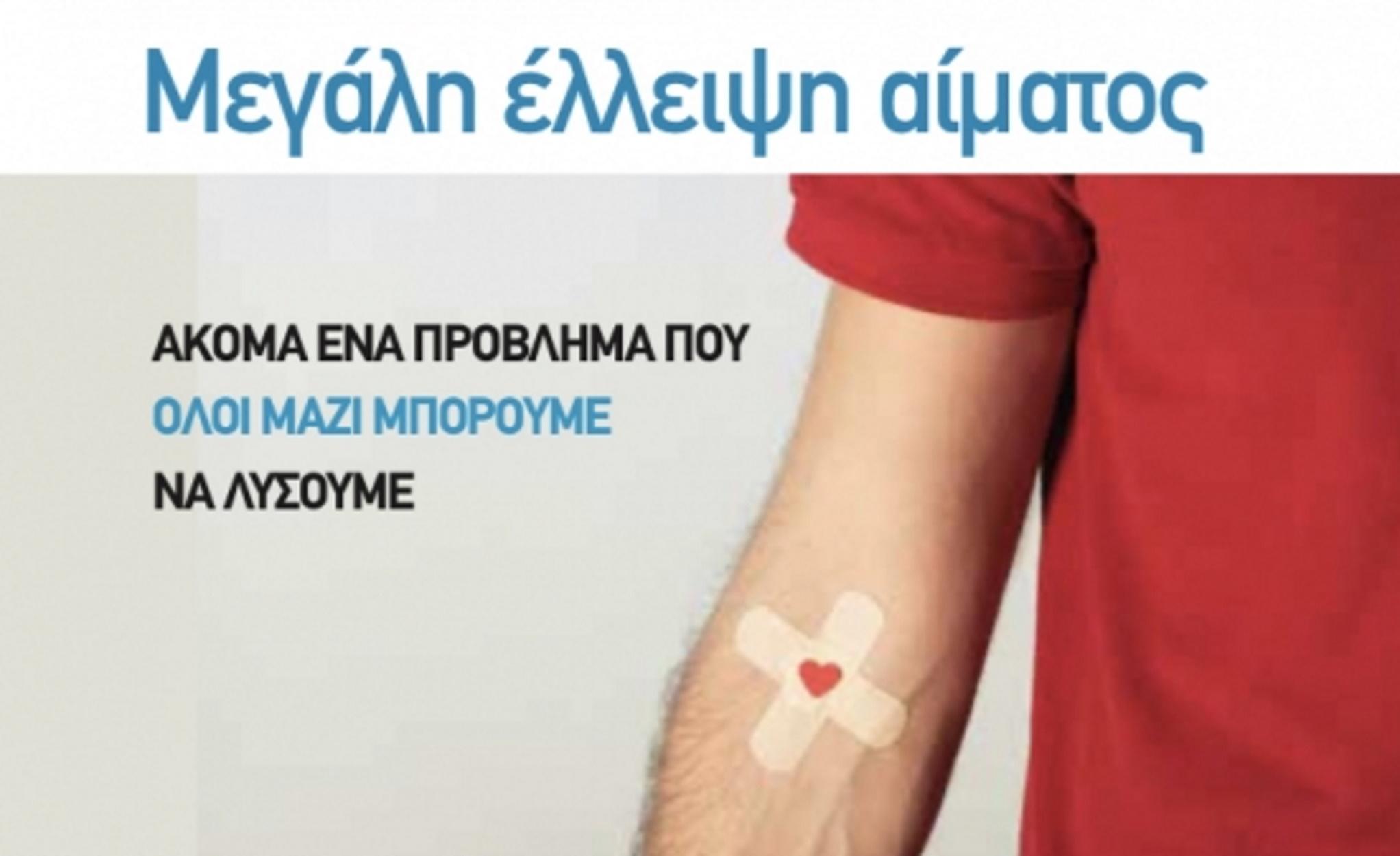 ΝΔ – ΟΝΝΕΔ: Νοιαζόμαστε για τους συνανθρώπους μας που έχουν ανάγκη από αίμα (video)