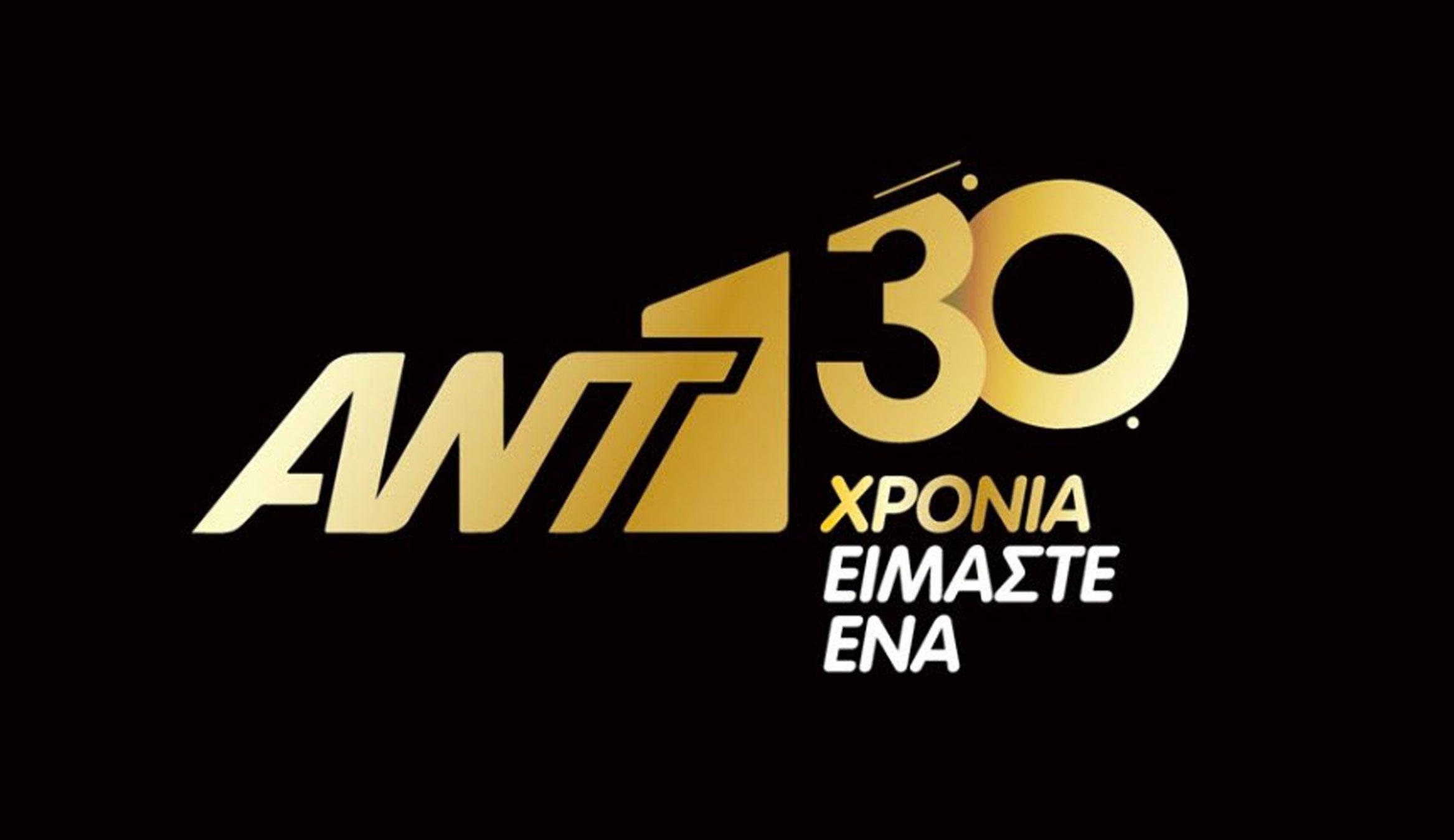 Ο ΑΝΤ1 θυμάται τα show του