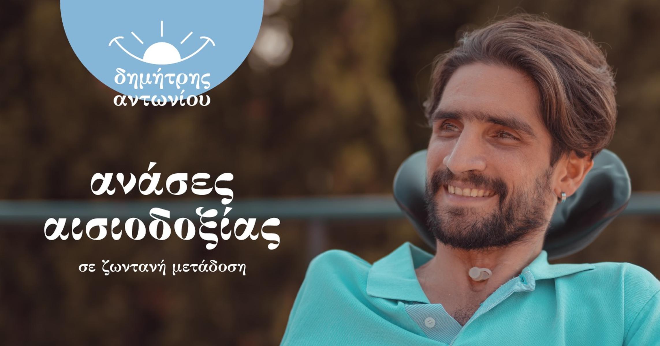 Θεσσαλονίκη: Μαθήματα ζωής από τον καθηλωμένο σε αναπηρικό καροτσάκι Δημήτρη Αντωνίου