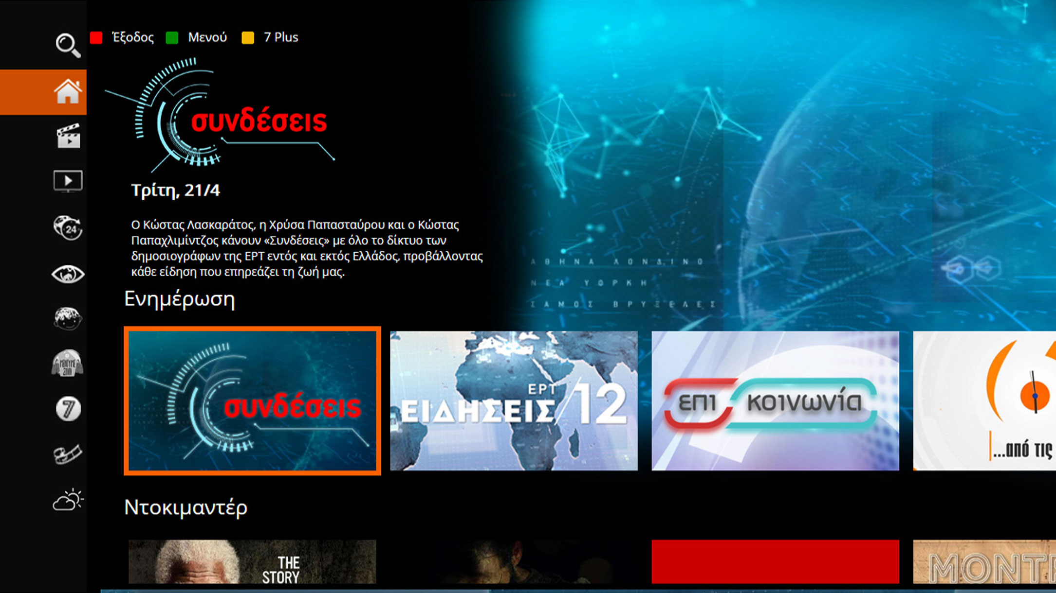EΡΤ και Samsung διευκολύνουν την πρόσβαση στο ERTFLIX (video)
