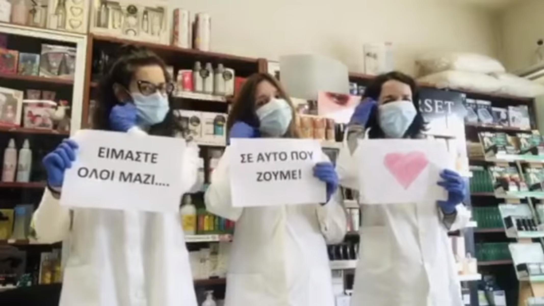 """Κορονοϊός: Συγκινητικό βίντεο από τους φαρμακοποιούς – """"Ένας πάντα δίπλα σου"""""""