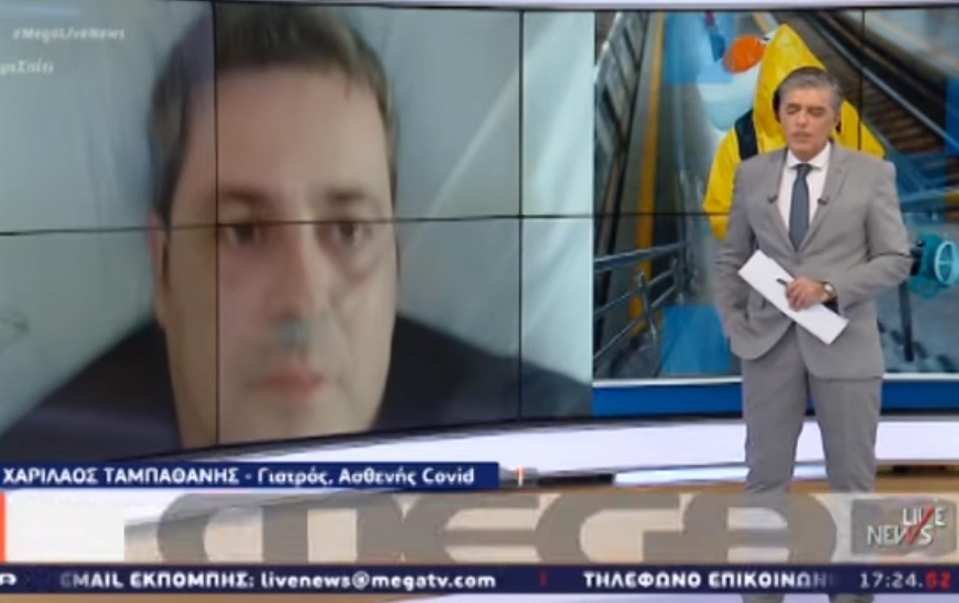 Συγκλονίζει γιατρός με κορονοϊό από θάλαμο αρνητικής πίεσης στη Λάρισα