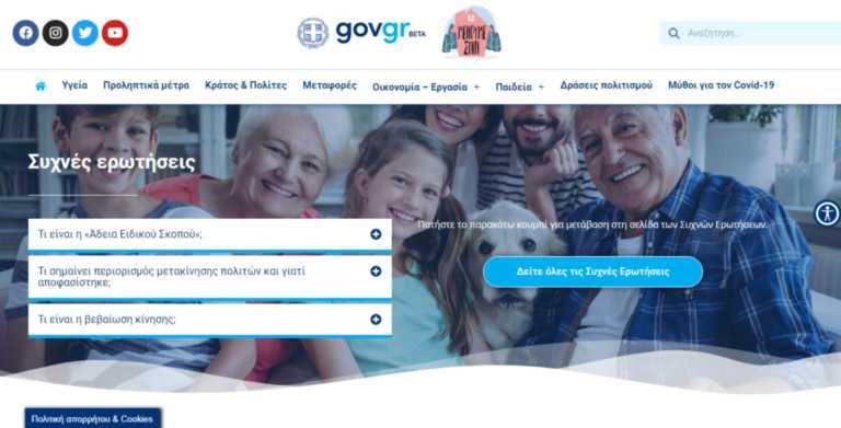 """Στον """"αέρα"""" το covid19.gov.gr: Ο κορονοϊός και τα μέτρα"""