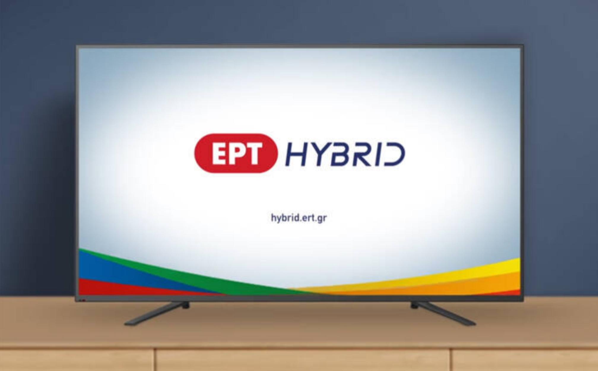 ΕΡΤ Hybrid: Αυτή είναι η δωρεάν πλατφόρμα ERTFLIX με ταινίες και σειρές