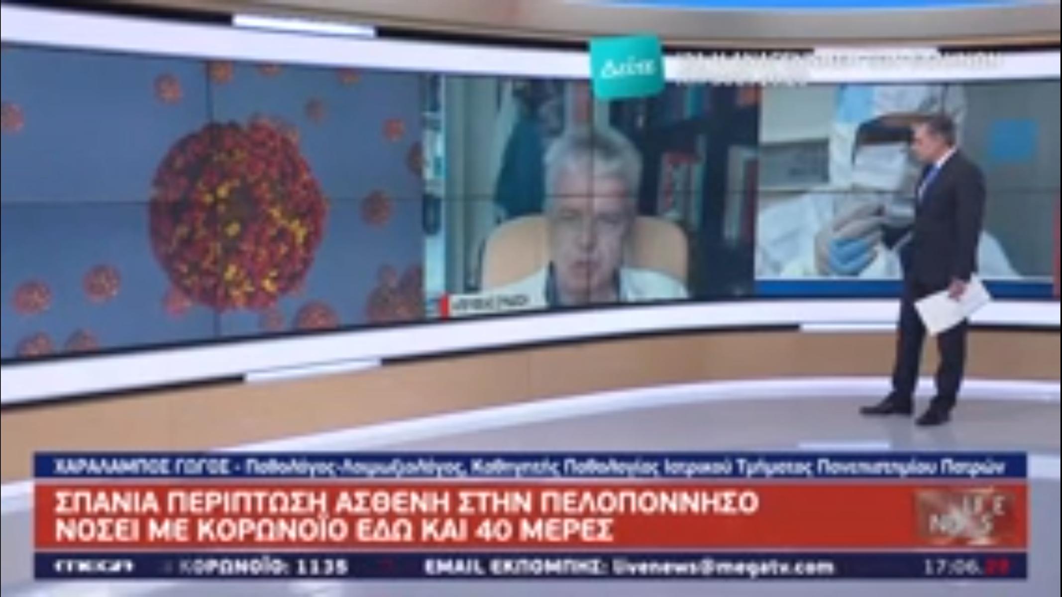 Έλληνας νοσεί 40 μέρες από κορονοϊό χωρίς συμπτώματα – Θετικά τέσσερα τεστ