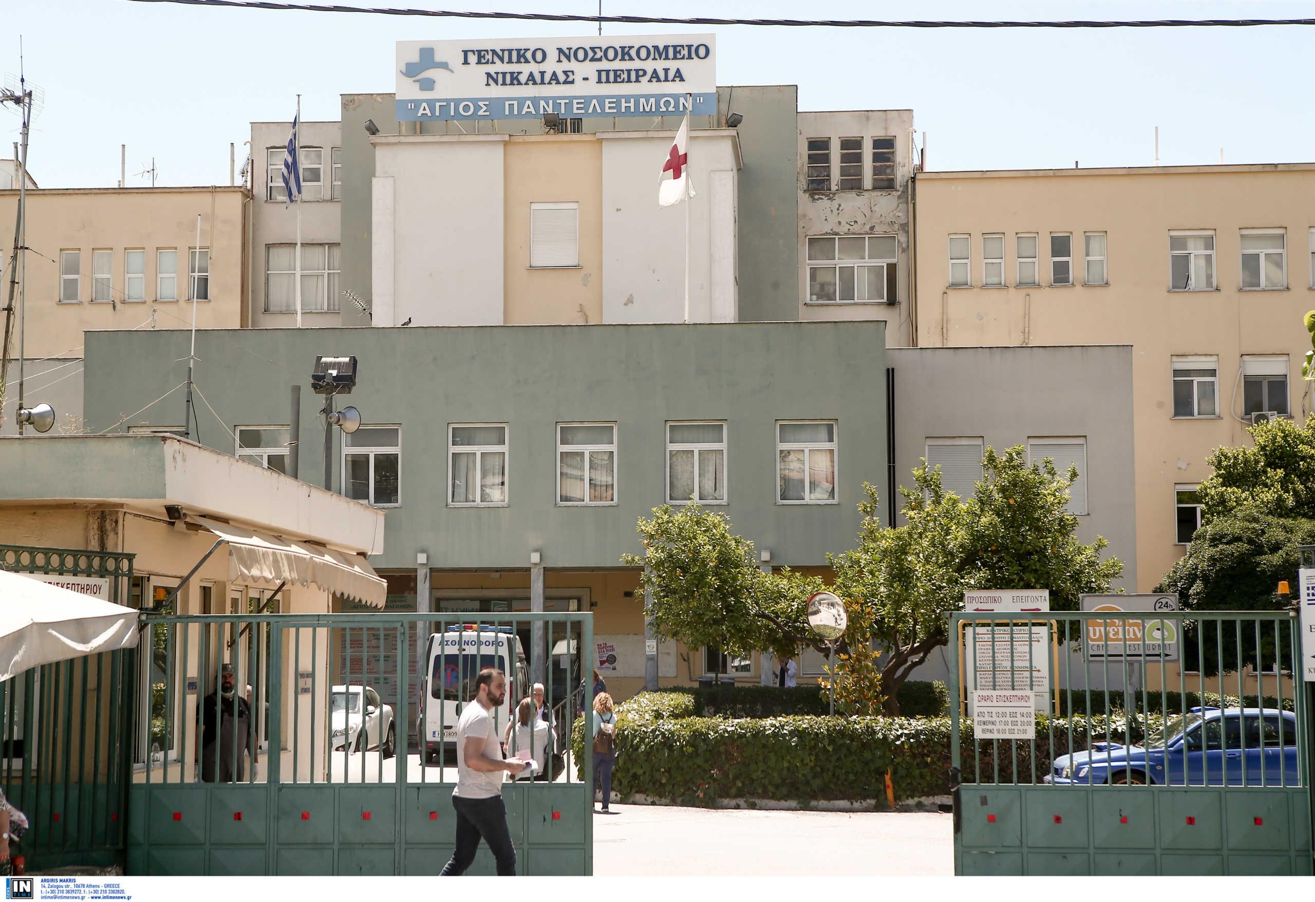 Κρατικό Νίκαιας: Δυο γιατροί θετικοί στον κορονοϊό – Καταγγελίες για αργή αντίδραση των αρμοδίων