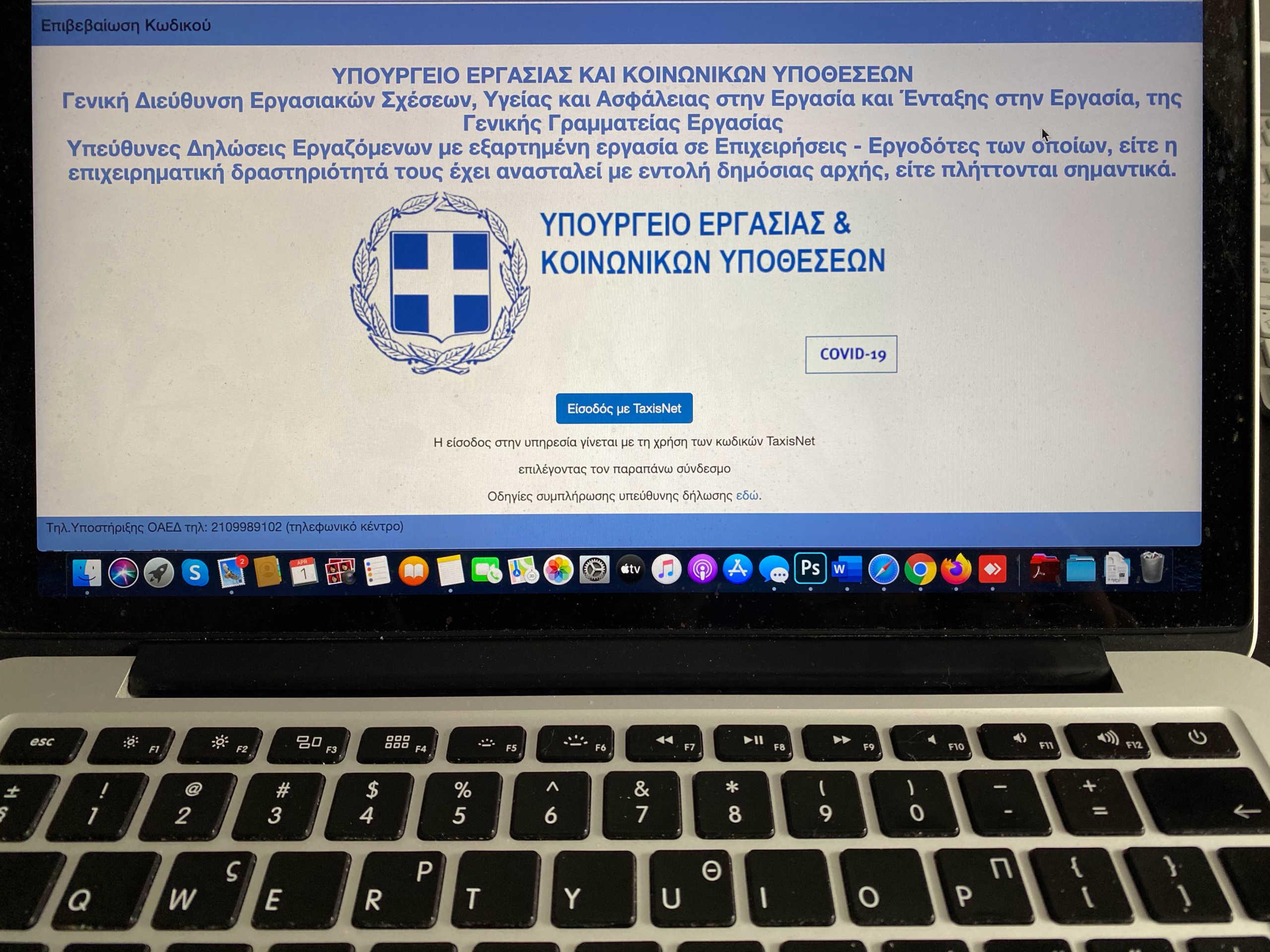 Πότε θα ανοίξει η πλατφόρμα για το επίδομα των 800 ευρώ στους επαγγελματίες