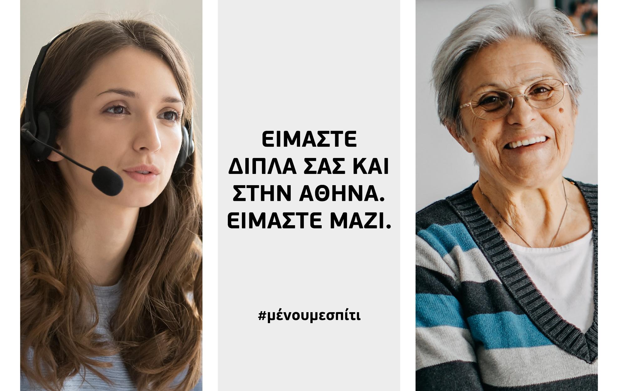 Από σήμερα και στην Αθήνα η πρωτοβουλία της WIND «ΜΕΙΝΕΤΕ ΣΠΙΤΙ – Θα σας φέρουμε εμείς τα ψώνια»