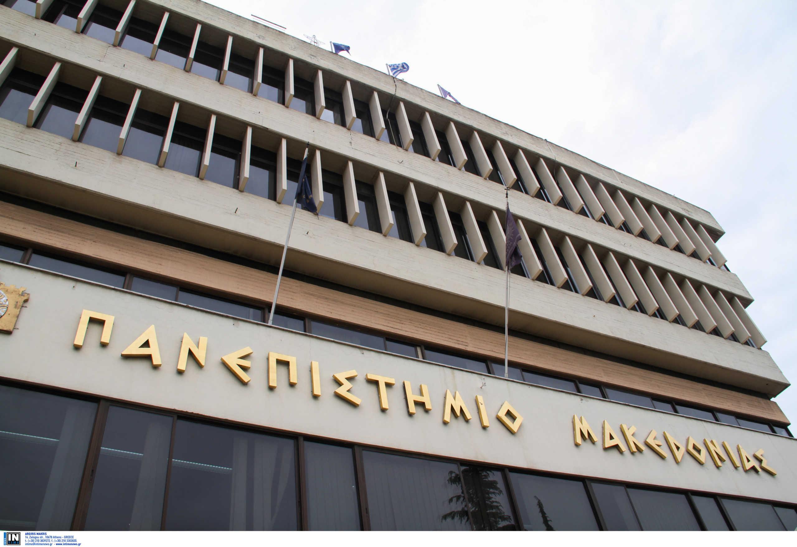 Εξ αποστάσεως οι εξετάσεις του εαρινού εξαμήνου στο Πανεπιστήμιο Μακεδονίας