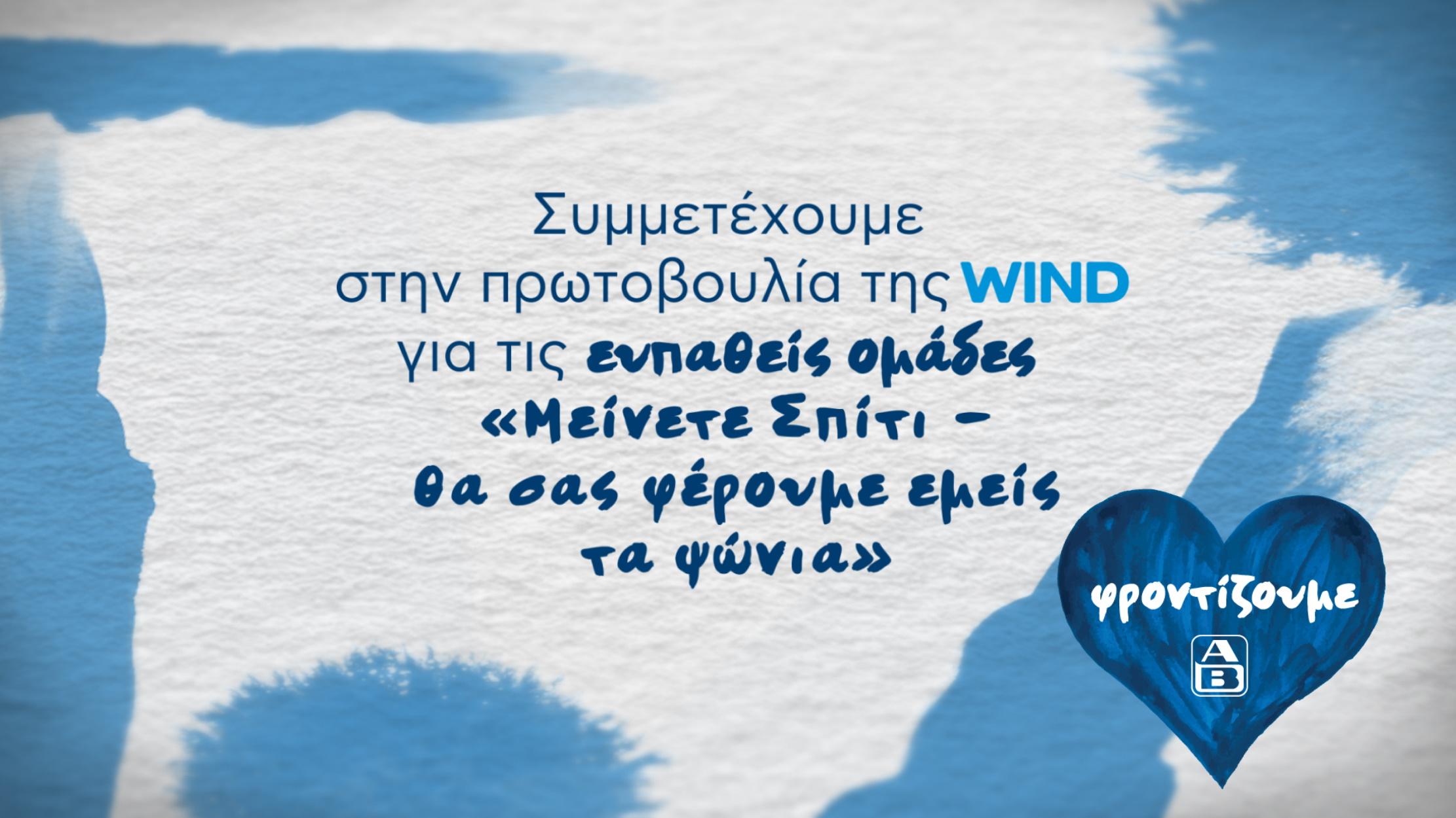 Συμμετέχουμε στην πρωτοβουλία της WIND «Μείνετε Σπίτι – Θα σας φέρουμε εμείς τα ψώνια», με φροντίδα για τις ευπαθείς ομάδες