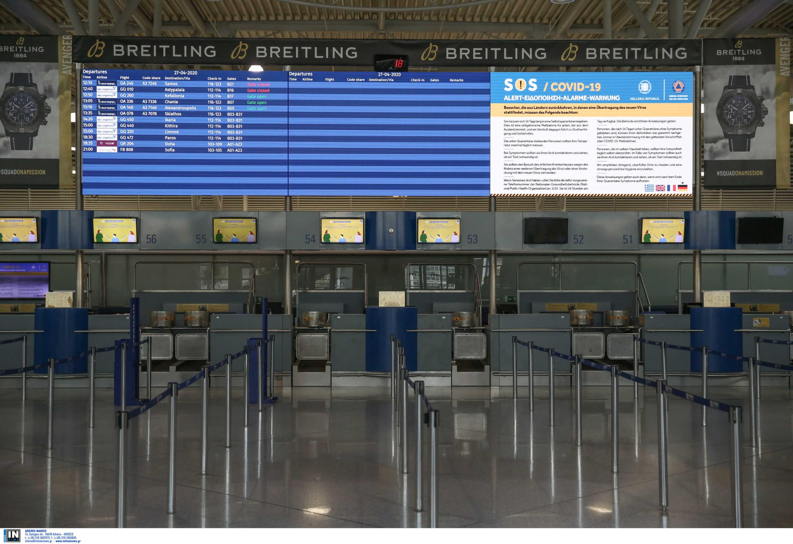 Πτήσεις: Έως τέλος Μαΐου υποχρεωτική καραντίνα 14 ημερών για όσους φτάνουν στην Ελλάδα
