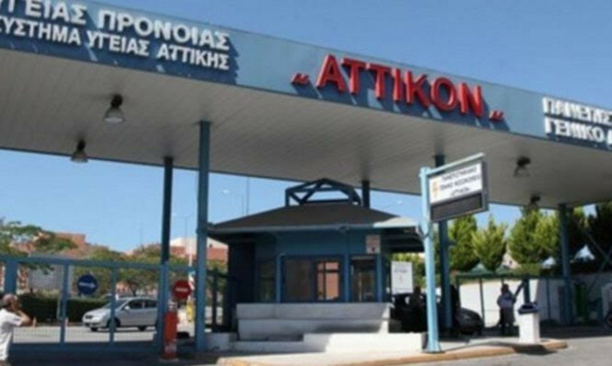 Νέος συναγερμός σε Αττικόν και Ιπποκράτειο Θεσσαλονίκης: 19 κρούσματα σε εργαζόμενους