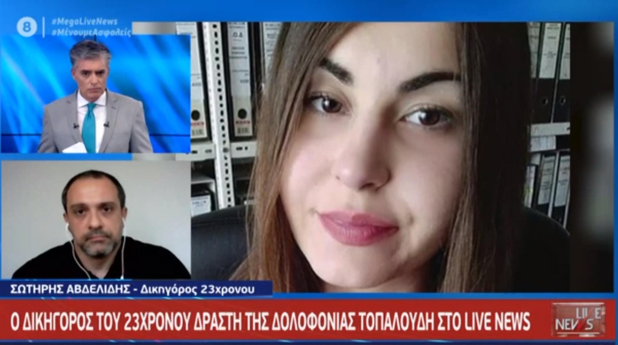 Τοπαλούδη: «Δεν είναι ικανοποιημένος με την απόφαση» λέει ο δικηγόρος του Ροδίτη στο Live News (video)