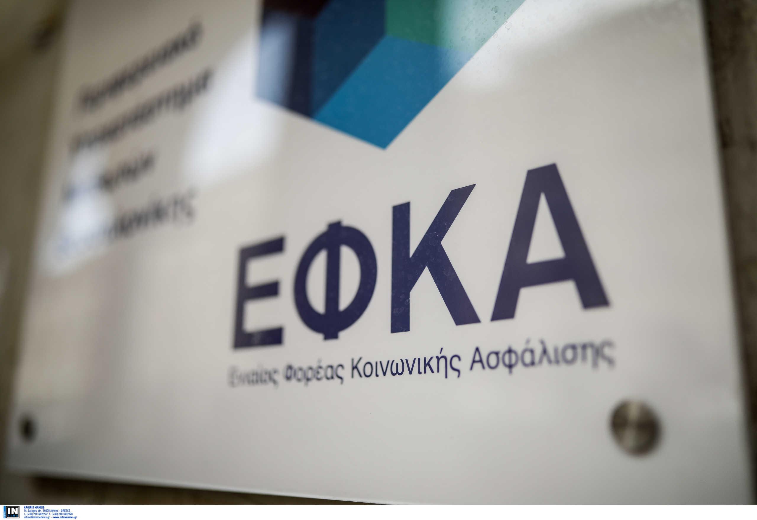 e-ΕΦΚΑ: Διευκρινίσεις για τη διαδοχική ασφάλιση – Δείτε την εγκύκλιο