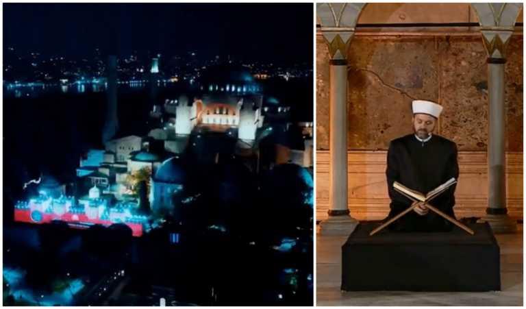 Μέσα στην Αγιά Σοφιά η προσευχή - LIVE η... προκλητική φιέστα του Ερντογάν με πυροτεχνήματα και τοξοβόλους