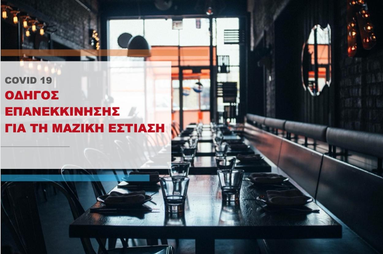 ΕΦΕΤ: Αυτός είναι ο πλήρης οδηγός για το άνοιγμα των εστιατορίων
