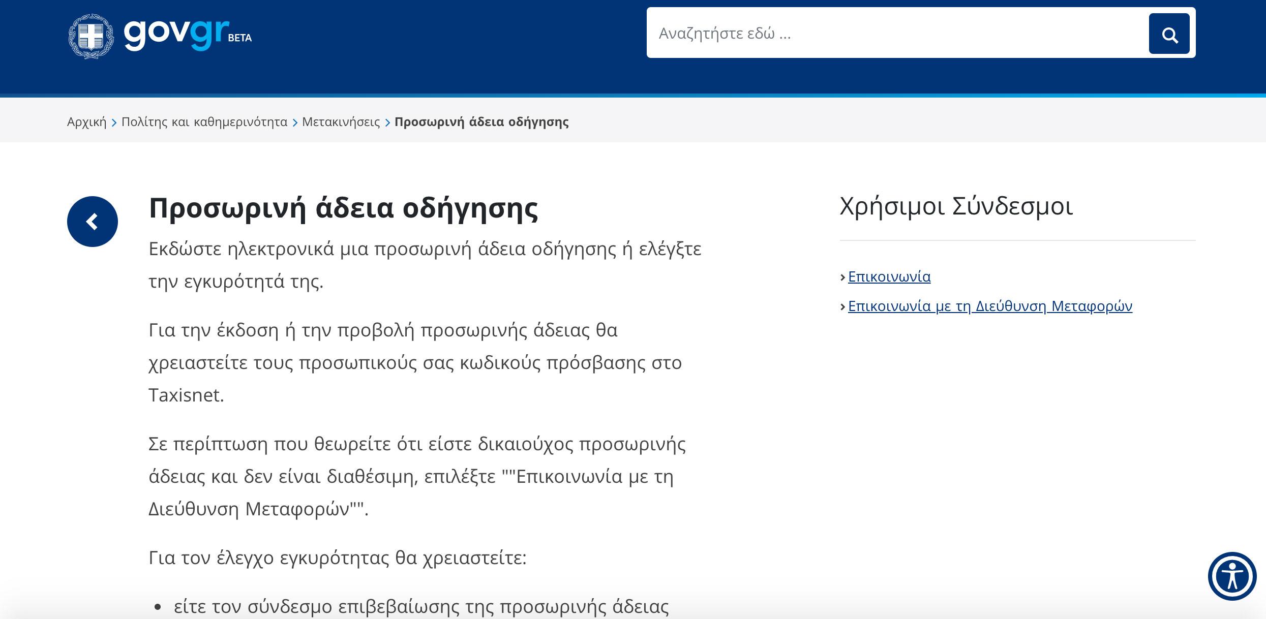 Δίπλωμα με… ένα κλικ στο gov.gr – Πως θα πάρετε προσωρινή άδεια οδήγησης