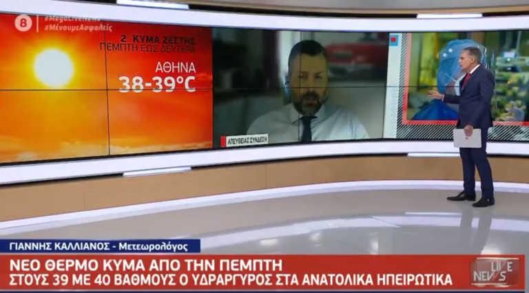Καιρός – Καλλιάνος: Θα αγγίξει τους 40 βαθμούς η θερμοκρασία στην Αθήνα