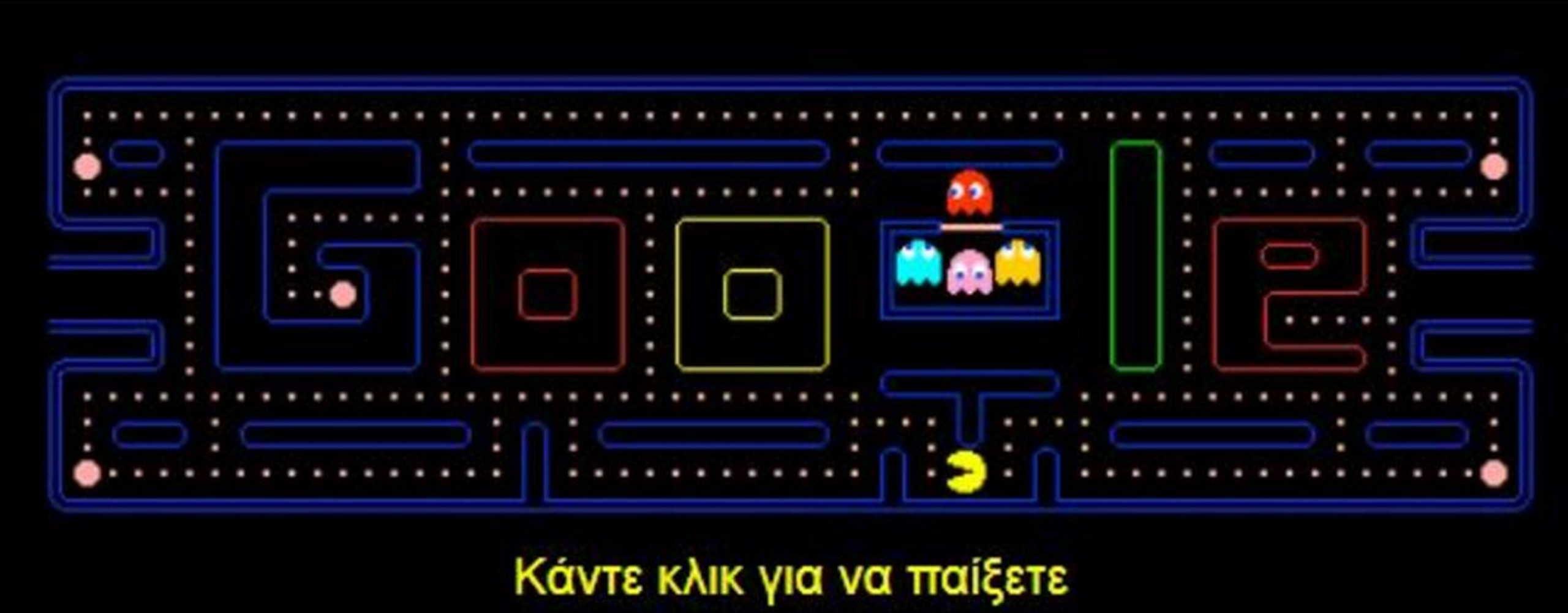 "Pac-Man: Το δημοφιλέστερο ηλεκτρονικό παιχνίδι ""σβήνει"" 40 κεράκια"