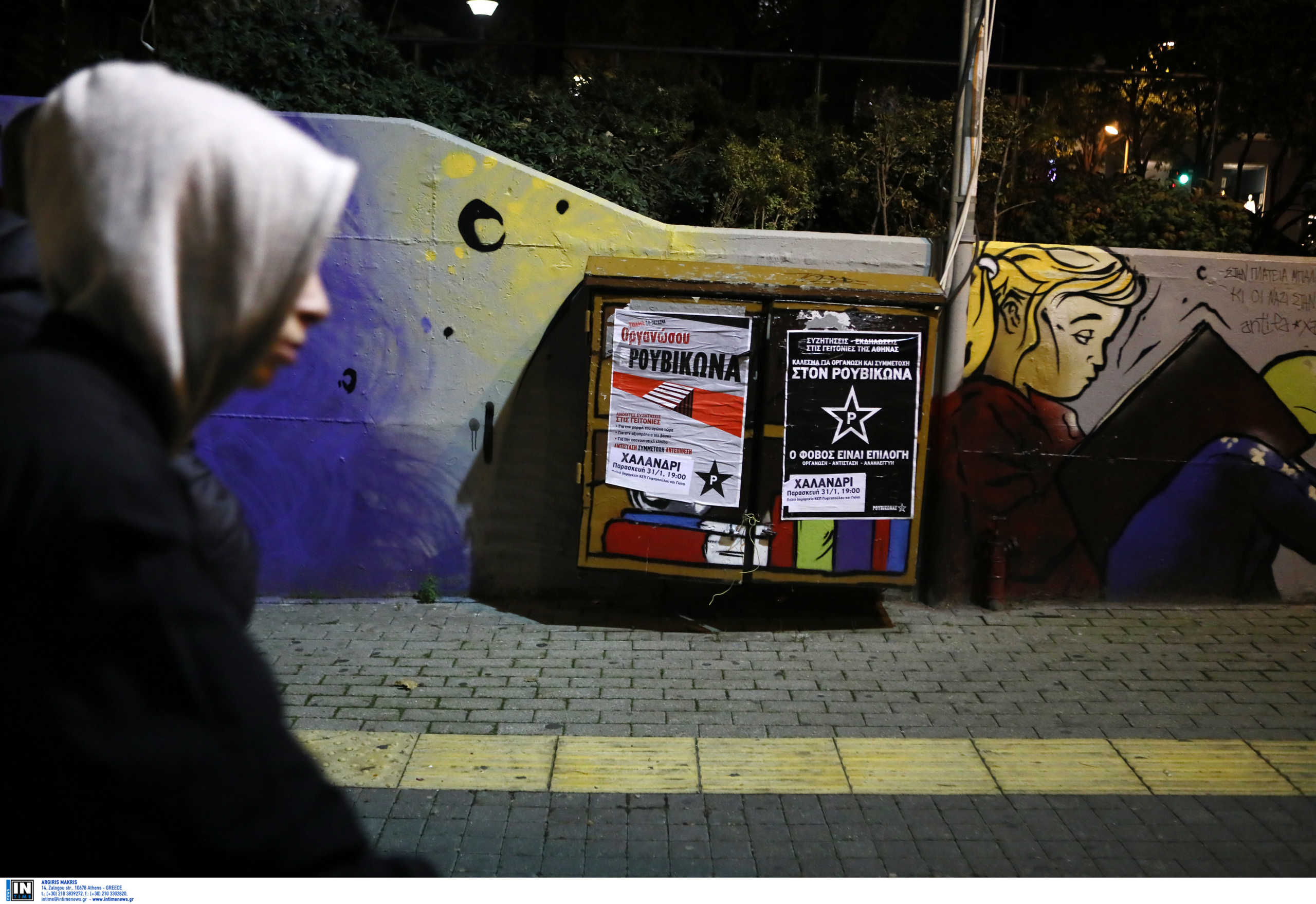 Ρουβίκωνας: Έριξαν  τρικάκια έξω από το Μέγαρο Μαξίμου