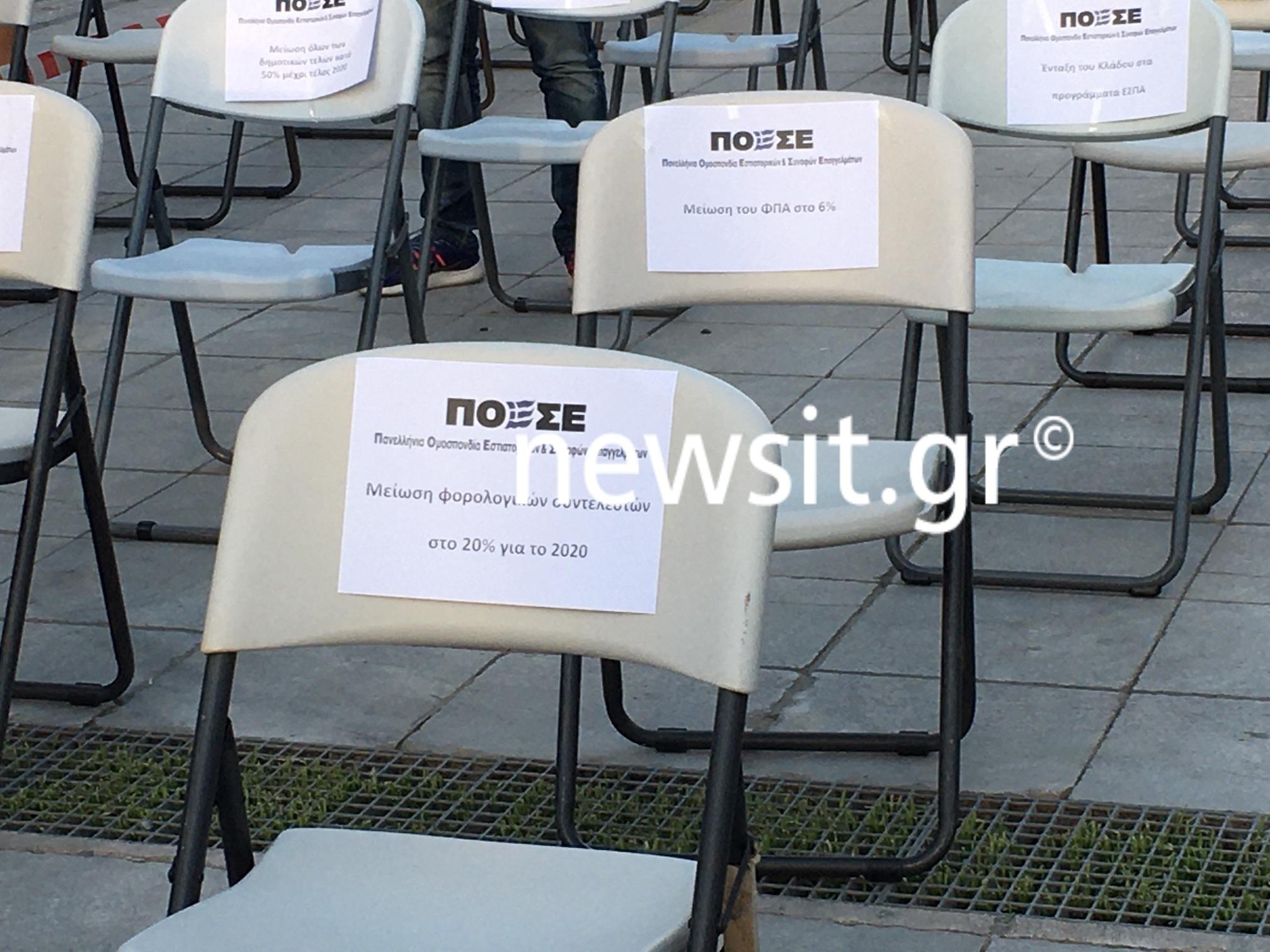 """Γέμισε """"άδειες καρέκλες"""" το Σύνταγμα – Διαμαρτυρία των επαγγελματιών στην εστίαση....."""