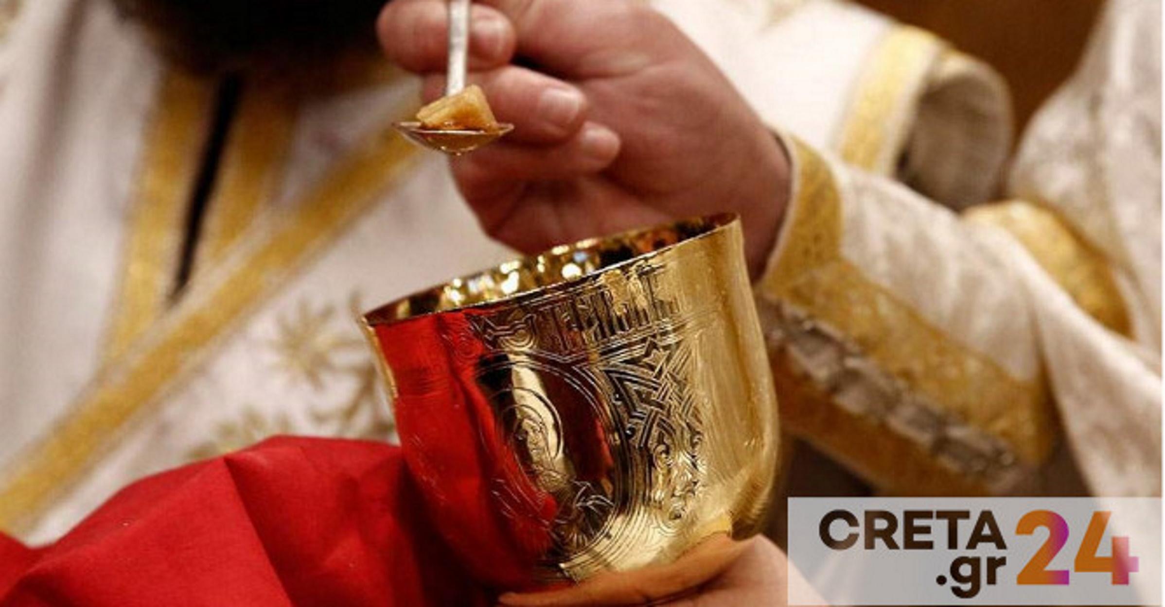 Κρήτη: Σάλος με ιερέα που κάνει λόγο για μετάδοση ασθενειών από τη Θεία Κοινωνία