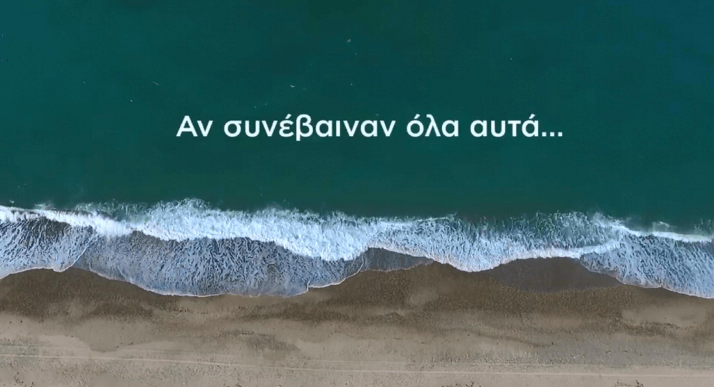"""ΚΙΝΑΛ: Σποτ κριτικής στην κυβέρνηση για τον τουρισμό – """"State of mind…"""" (video)"""