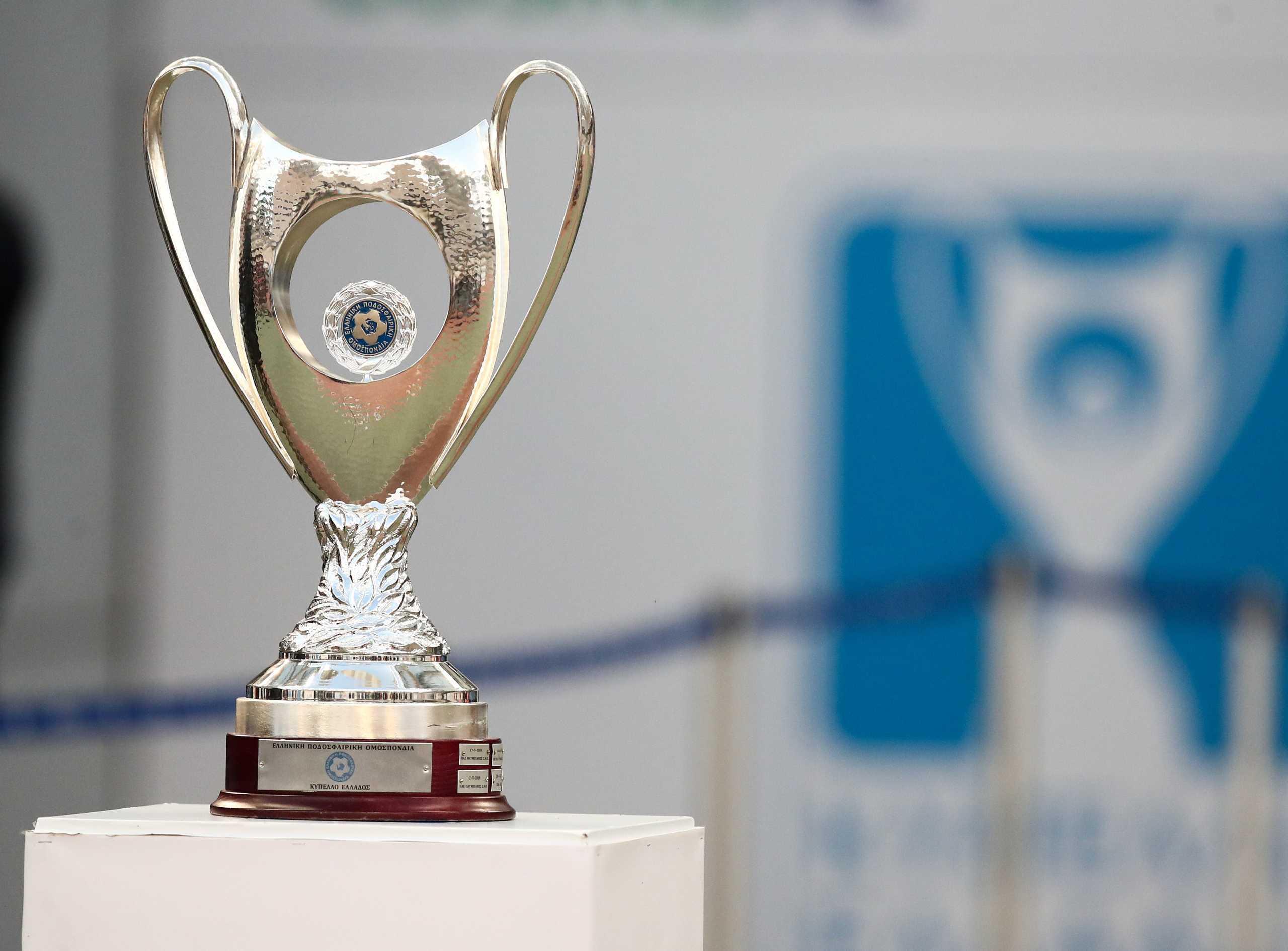 Το πρόγραμμα για τις ρεβάνς στο Κύπελλο Ελλάδας