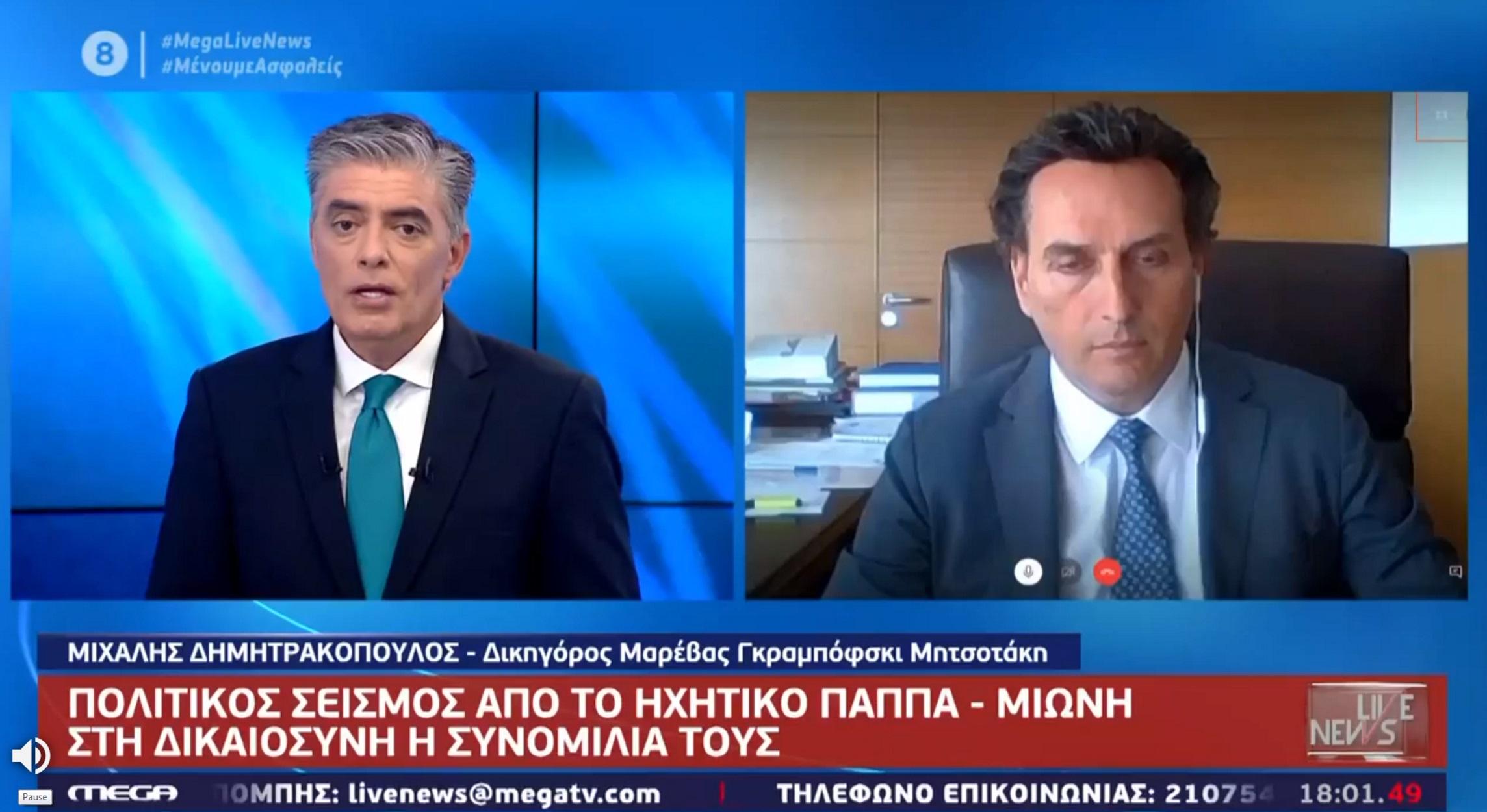 Δικηγόρος Μαρέβας Γκραμπόφσκι κατά Παππά: Απαράδεκτη στοχοποίηση της συζύγου του πρωθυπουργού (video)