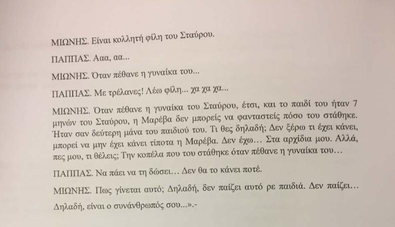MIONI PAPPAS MAREVA1
