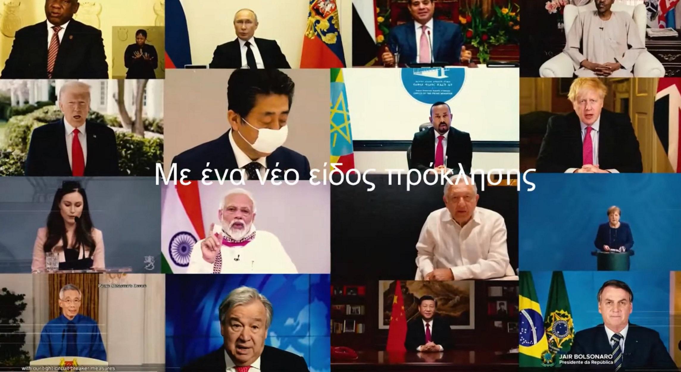 ΟΗΕ – Παγκόσμια έρευνα: Πώς θέλουμε τον κόσμο μας το 2045 (video)