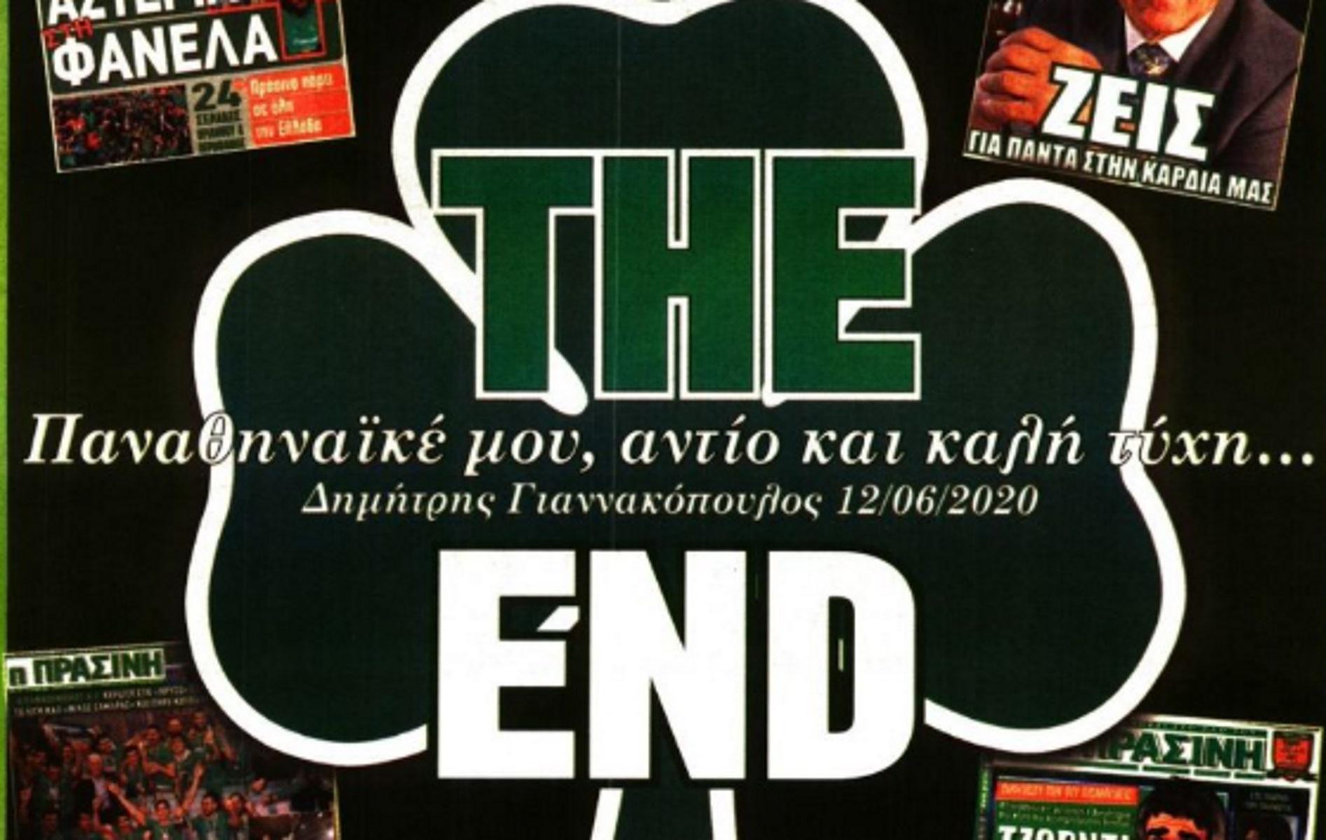 """Τέλος εποχής για την εφημερίδα """"Πράσινη"""" – Αυτό είναι το τελευταίο φύλλο"""