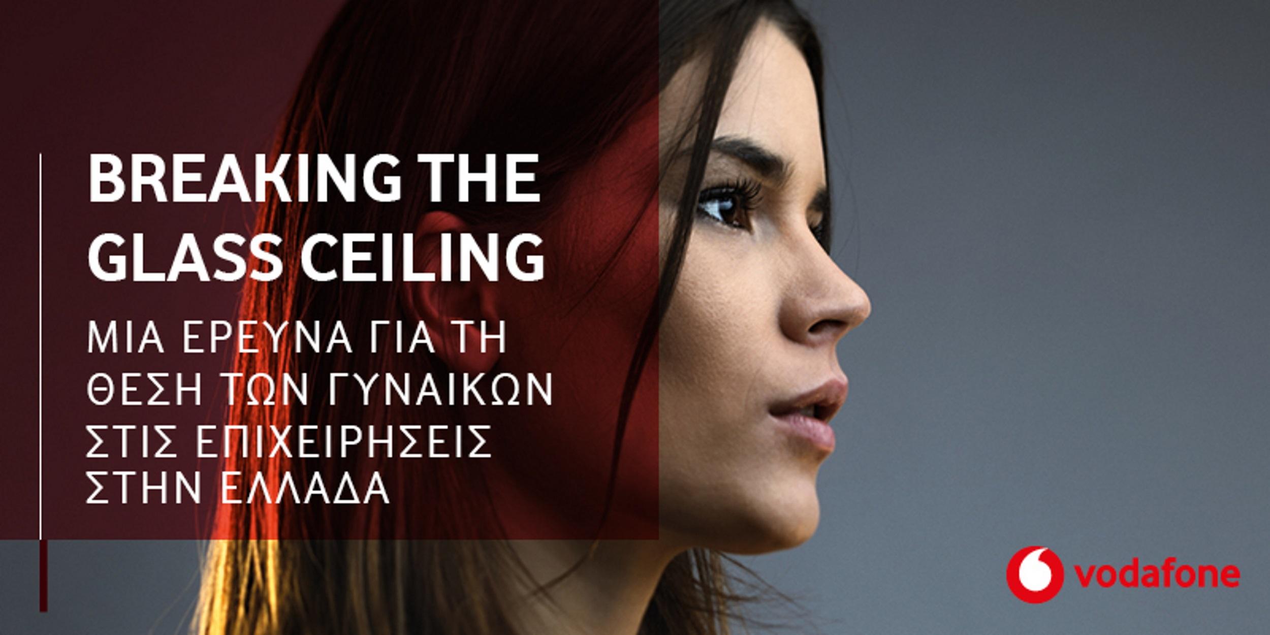 Vodafone – Έρευνα: To 67% των γυναικών έχει βιώσει φυλετική διάκριση στη δουλειά