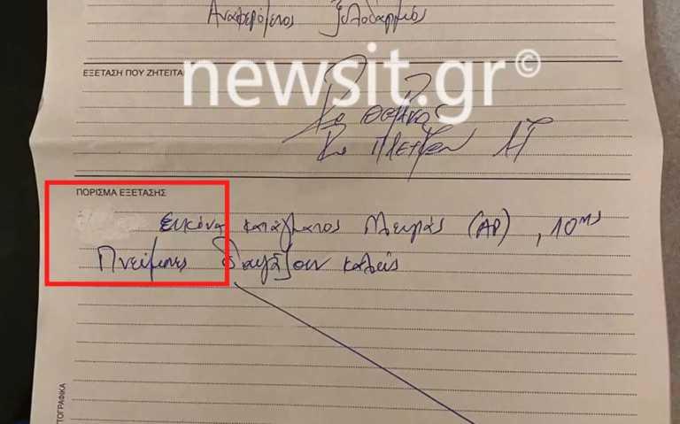 Ανατροπή! Παραποιημένη με... διορθωτικό η ιατρική γνωμάτευση για τον μαθητή στην Καβάλα! (pic)