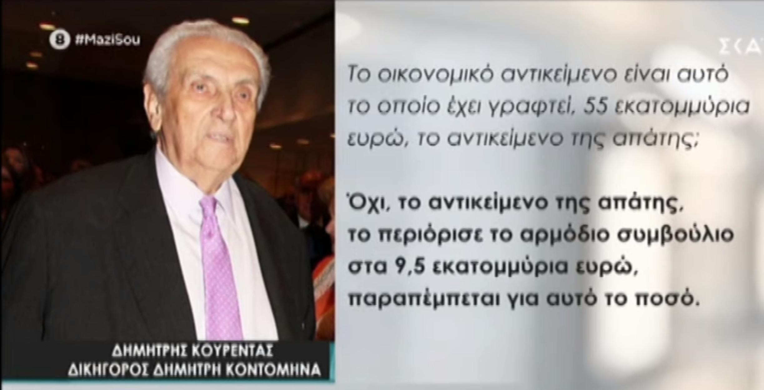 Μαζί σου: 9,5 εκατ. ευρώ έφαγε ο ψευτογιατρός από τον Δημήτρη Κοντομηνά – Τι δηλώνει ο δικηγόρος του (video)