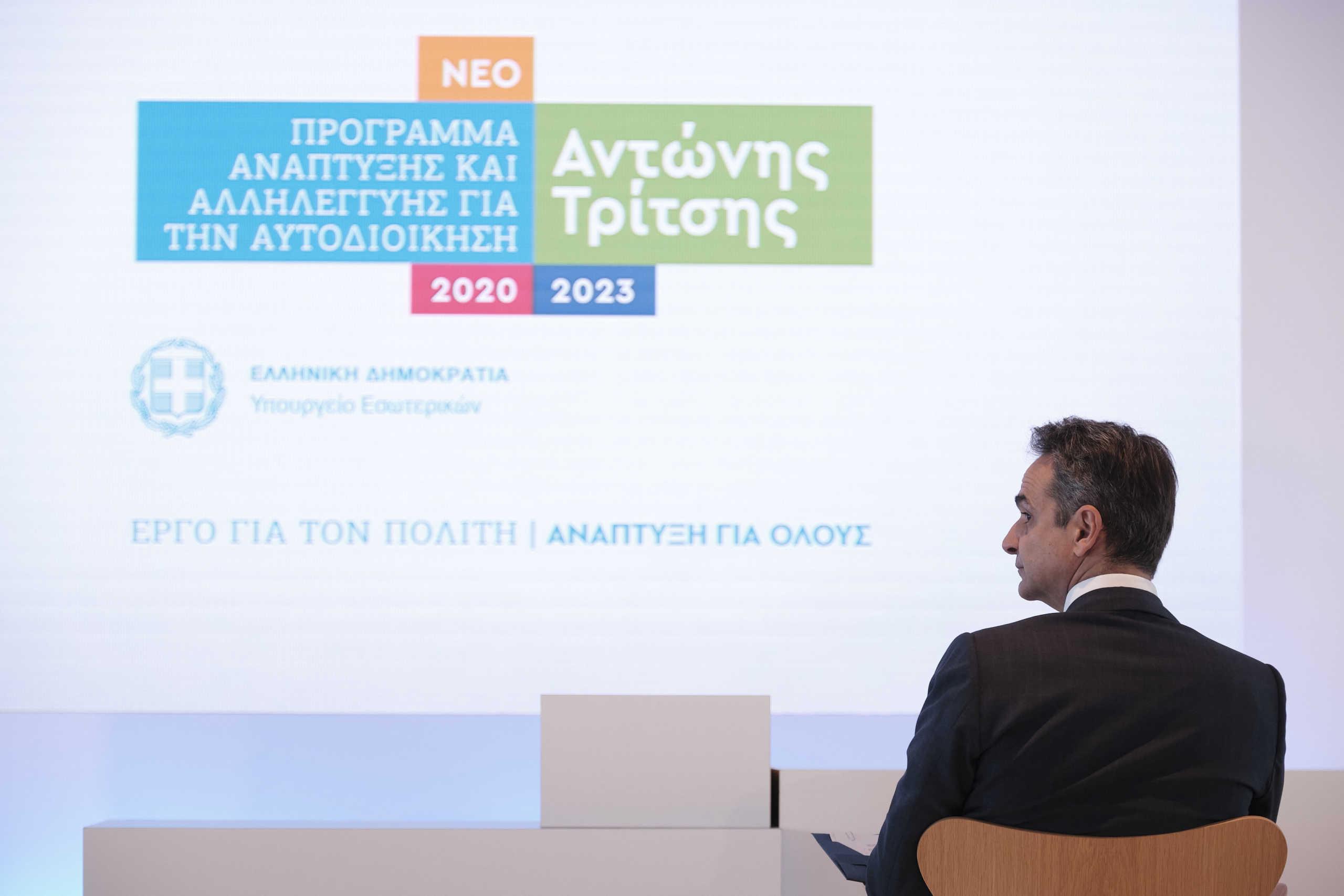 Πρόγραμμα «Αντώνης Τρίτσης»: 40.000 νέες θέσεις εργασίας – Σε Ρόδο και Γιάννενα τα μεγαλύτερα έργα