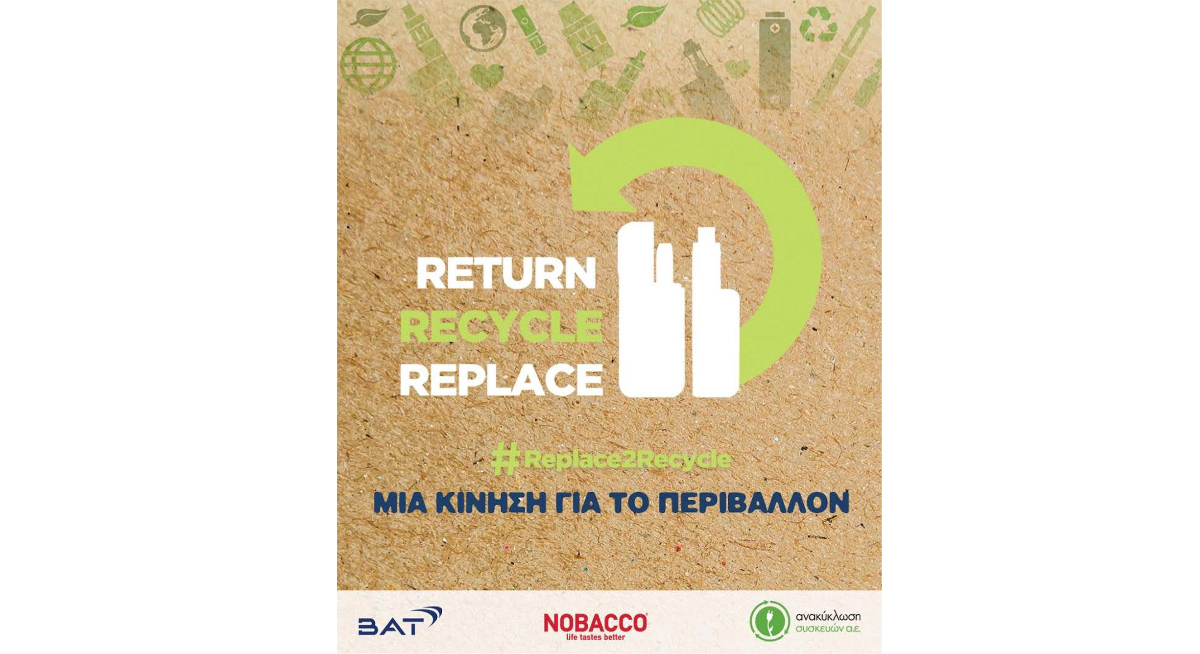 British American Tobacco – Nobacco: «Πράσινη» συνεργασία για 500 τόνους υλικών προς ανακύκλωση