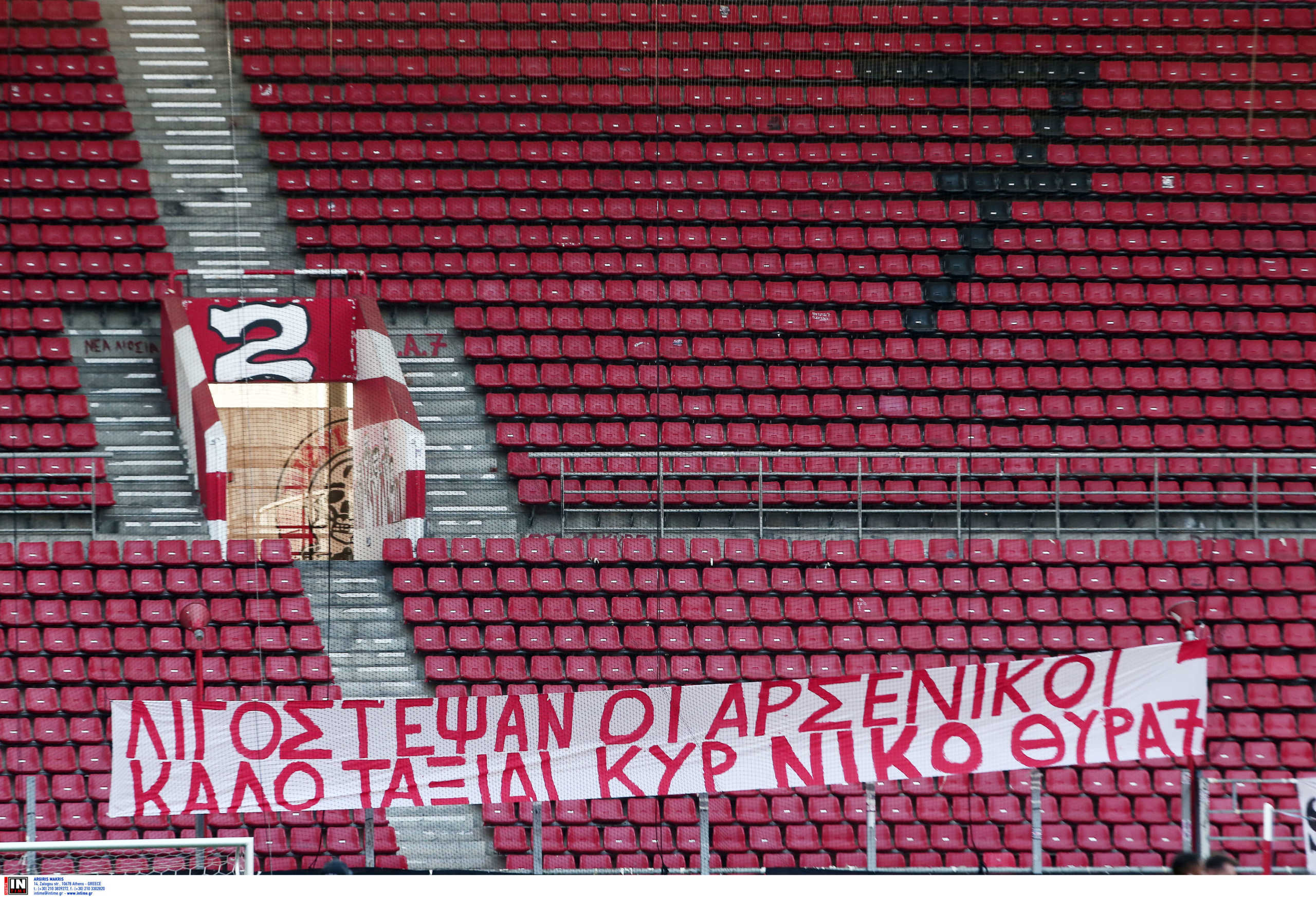 """Ολυμπιακός – ΠΑΟΚ: Πανό για τον """"αρσενικό"""" Αλέφαντο στο """"Καραϊσκάκης"""" (pic)"""