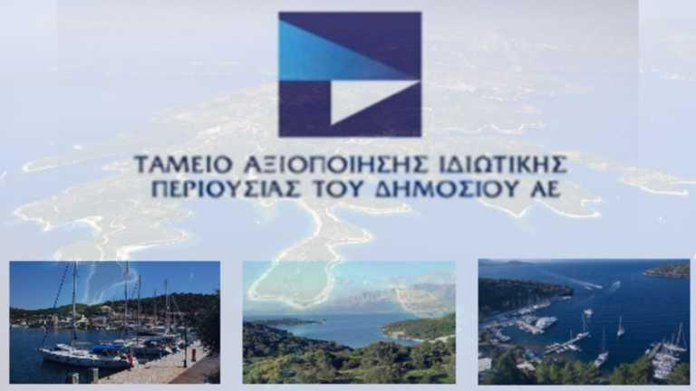 ΤΑΙΠΕΔ: Αναζητά νέο διοικητικό συμβούλιο, θα διαχειριστεί 24 αποκρατικοποιήσεις
