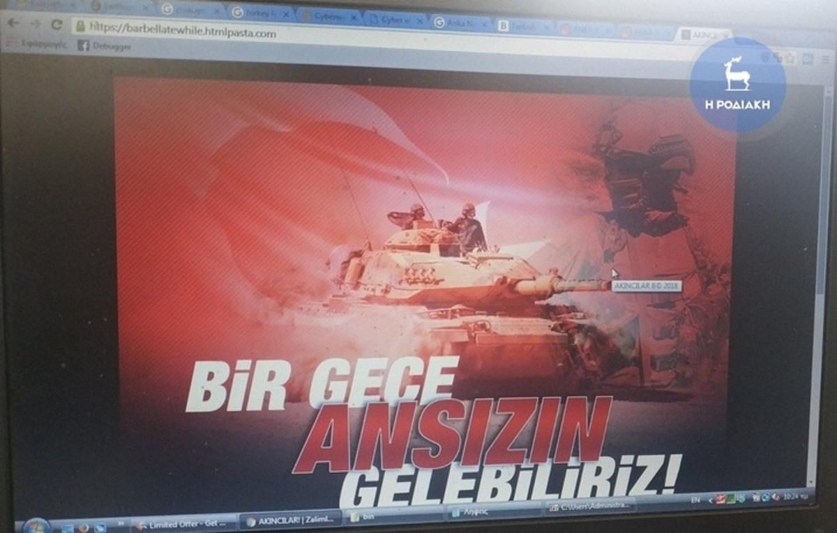 """Τούρκοι χάκαραν την ιστοσελίδα της Περιφέρειας Νοτίου Αιγαίου – """"Μια νύχτα ξαφνικά μπορεί να έρθουμε"""""""