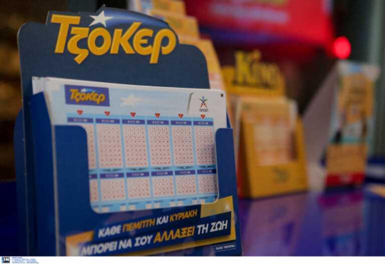 Τζόκερ Τρίτη 27/10: Η κλήρωση 2199 το ΟΠΑΠ για 2.300.000 ευρώ!