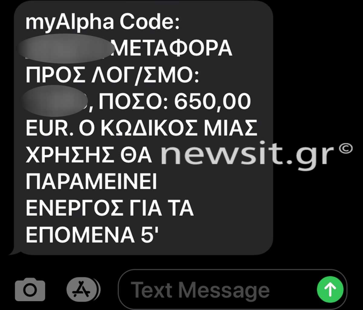 alpha_bank_sms_0307_2-1200x1026