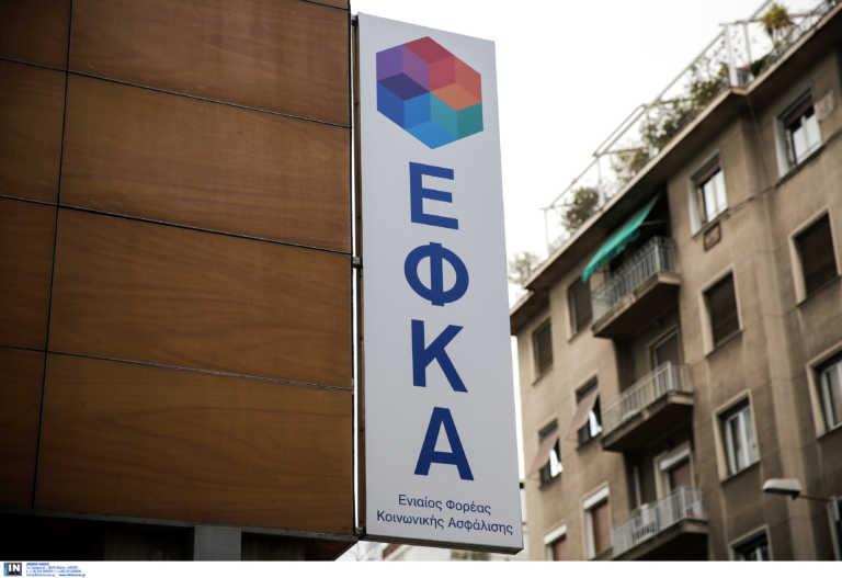 e-ΕΦΚΑ: Αυτές είναι οι πέντε νέες ηλεκτρονικές υπηρεσίες