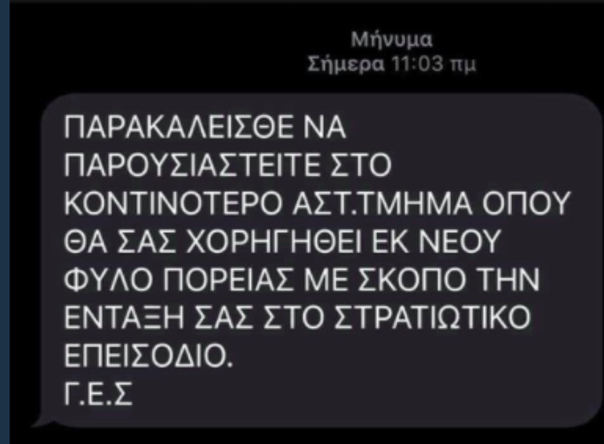 ΕΛΑΣ – Προσοχή: Ψεύτικο το sms για φύλλο πορείας και επιστράτευση