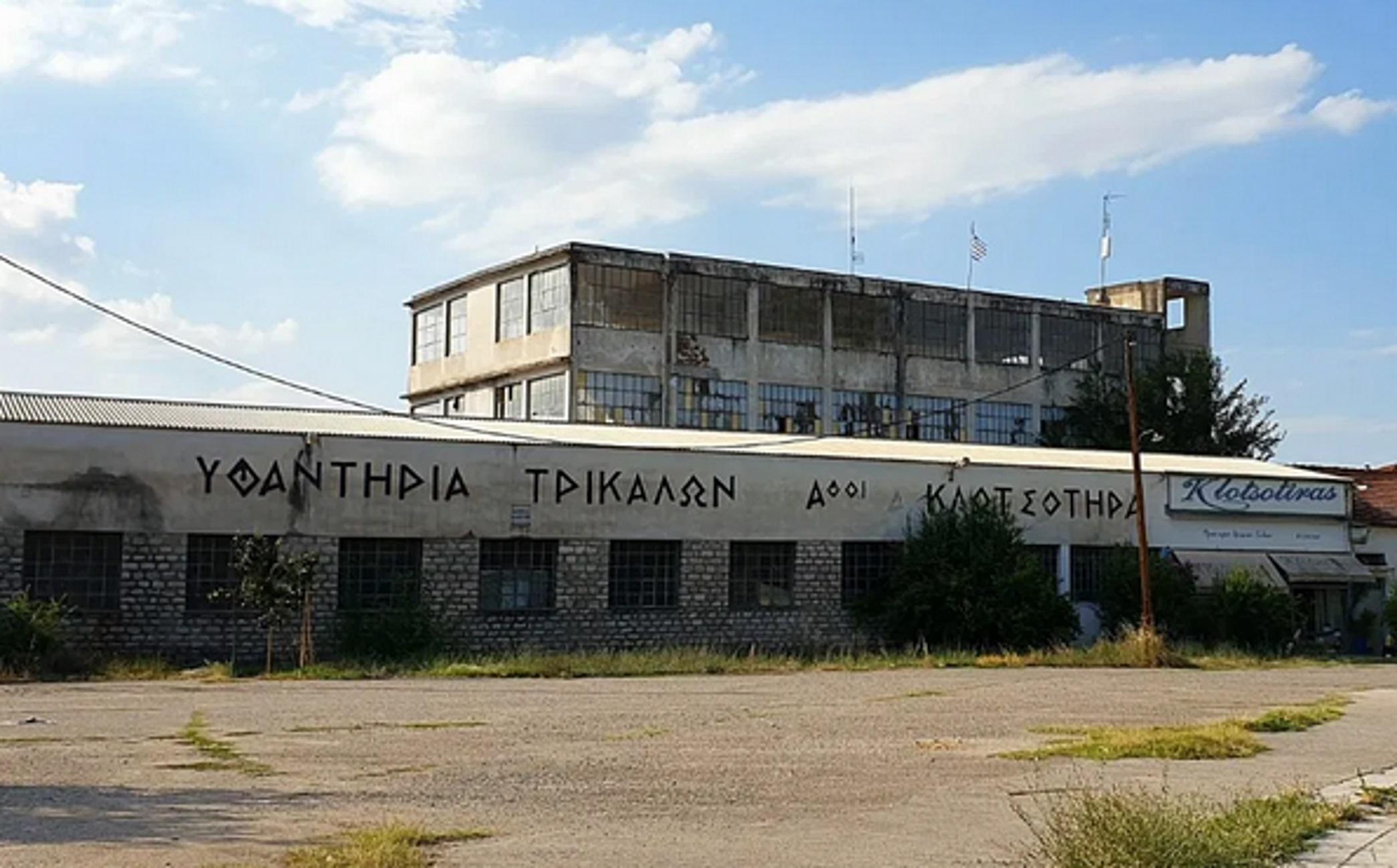Τρίκαλα: Τέλος εποχής με κατεδάφιση ιστορικού εργοστασίου! Οι μέρες δόξας και το σχέδιο για την επόμενη μέρα (Φωτό)