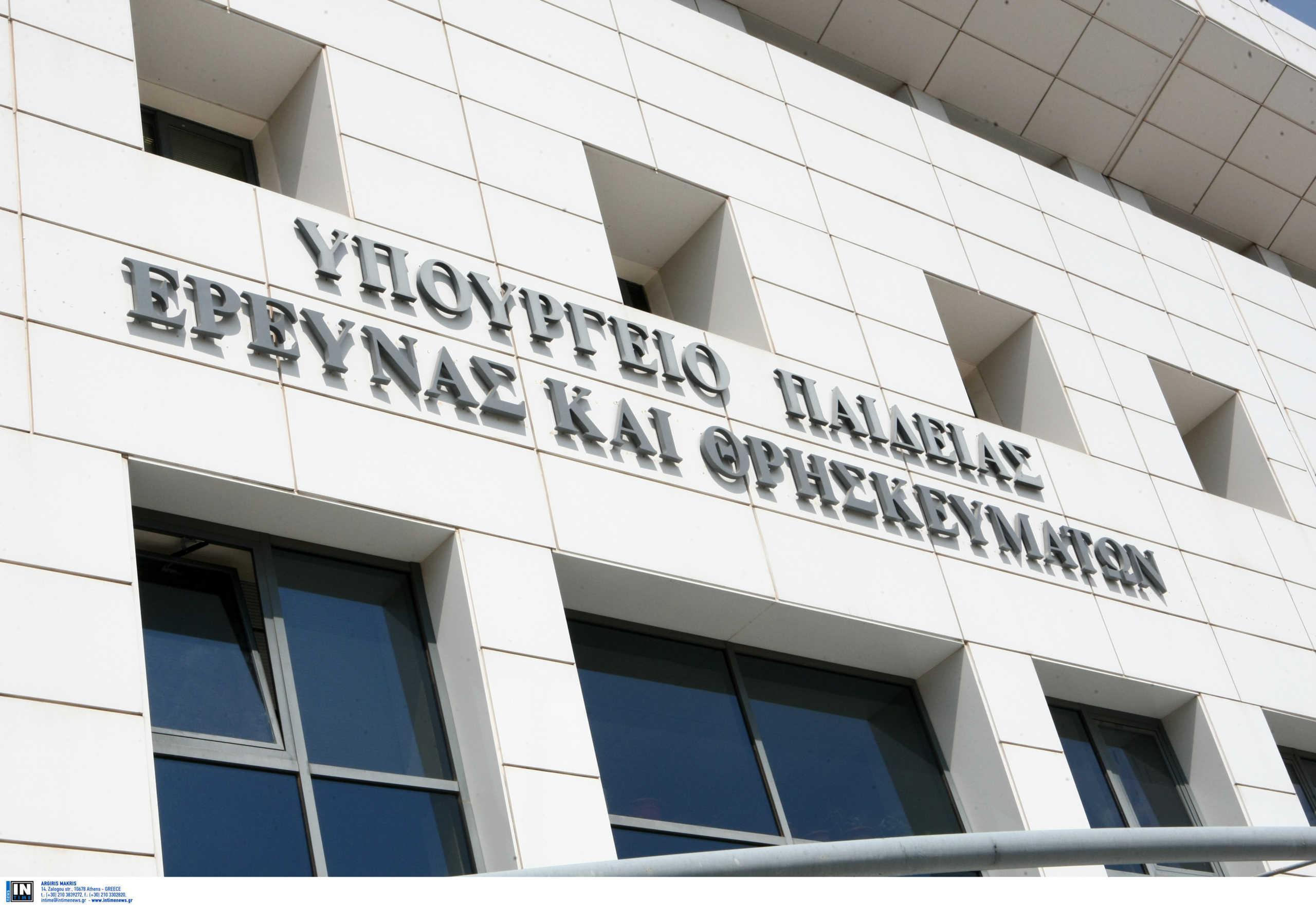 """Υπουργείο Παιδείας: Η Κομισιόν είπε """"ναι"""" στη μετάδοση μαθημάτων"""
