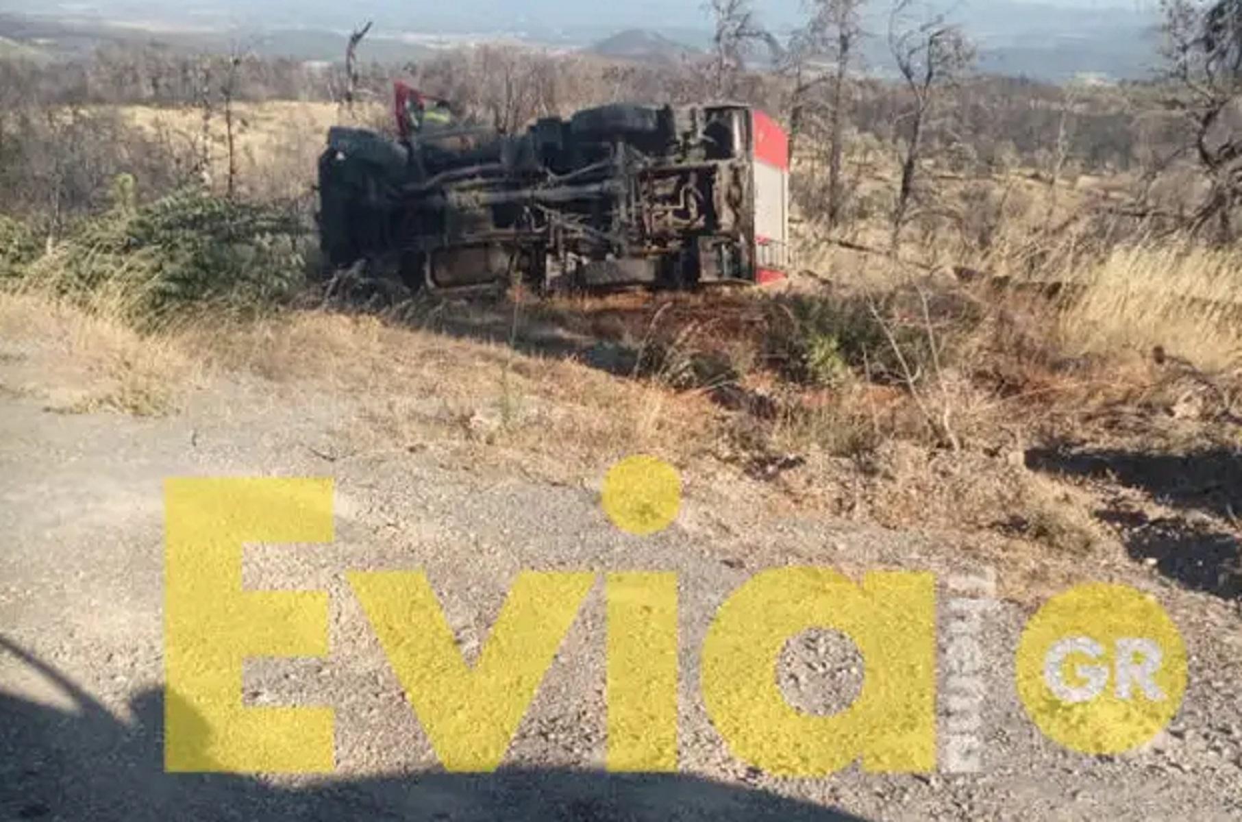 Φωτιά στην Εύβοια: Ανατράπηκε πυροσβεστικό και τραυματίστηκε πυροσβέστης (video)