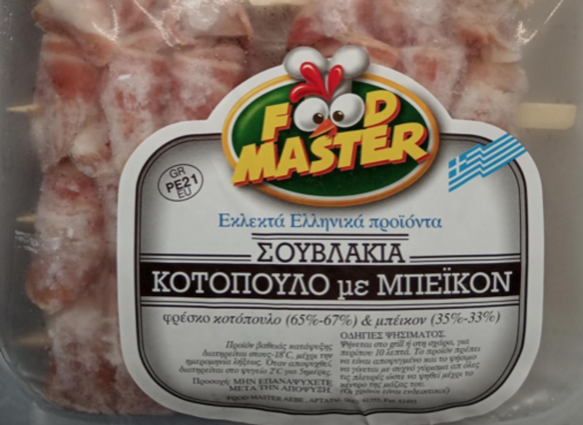 ΕΦΕΤ – Προσοχή: Ανακαλούνται σουβλάκια κοτόπουλο με μπέικον