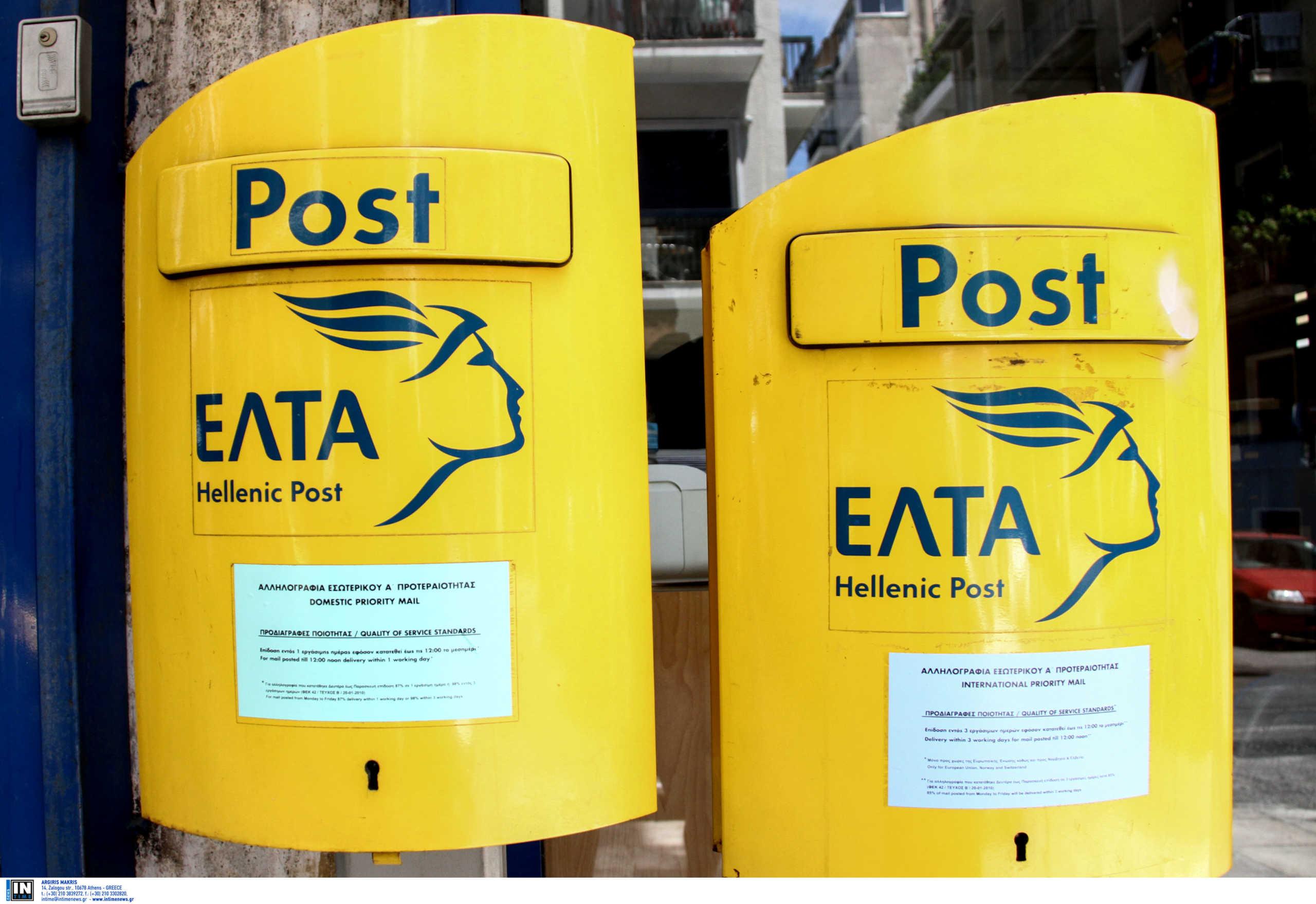 Ποιο είναι το ωράριο λειτουργίας υπηρεσιών ταχυδρομείου και ταχυμεταφορών
