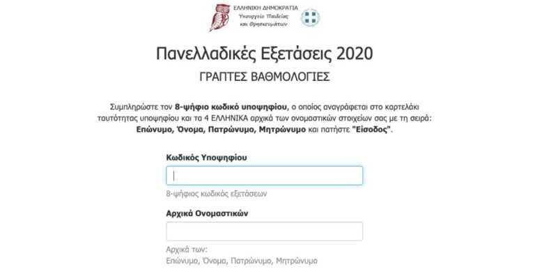 Ανακοινώθηκαν οι βαθμολογίες Πανελληνίων 2020 - Δείτε τις με ένα κλικ